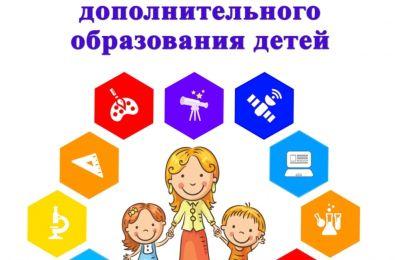 Информационный ролик об использовании сертификата дополнительного образования